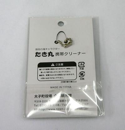 $マスコット工房-たき丸携帯クリーナー