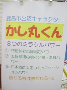 $道の駅鹿島 [blog page]