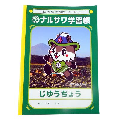 ノベルティグッズ・OEM生産・販促品におすすめのオリジナル商品「ノート」